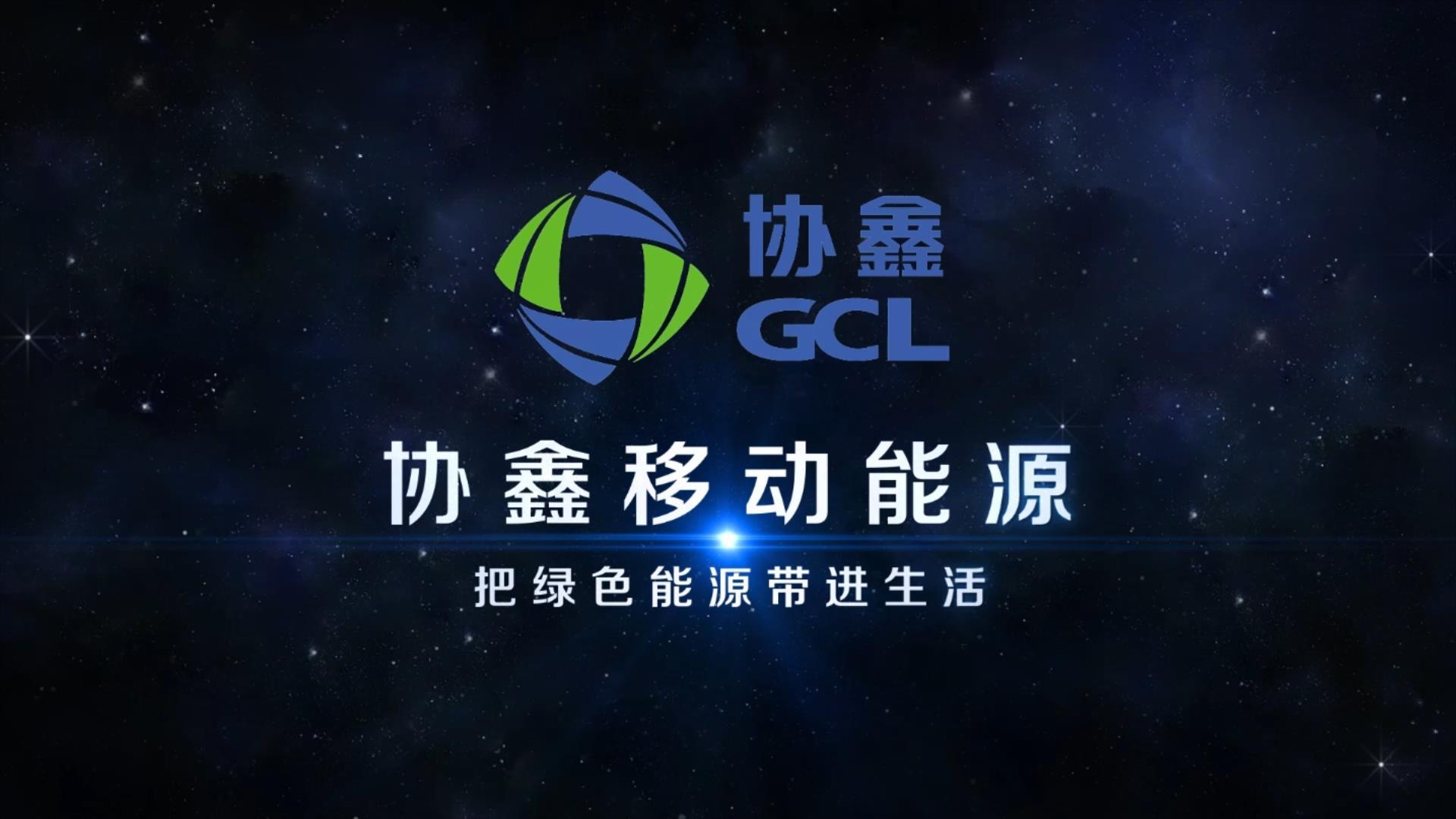 协鑫新能源汽车宣传片