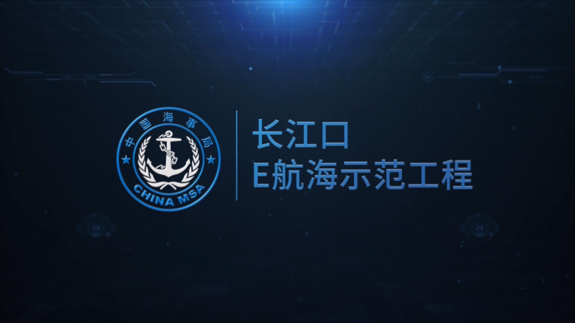 长江口E航海中文版