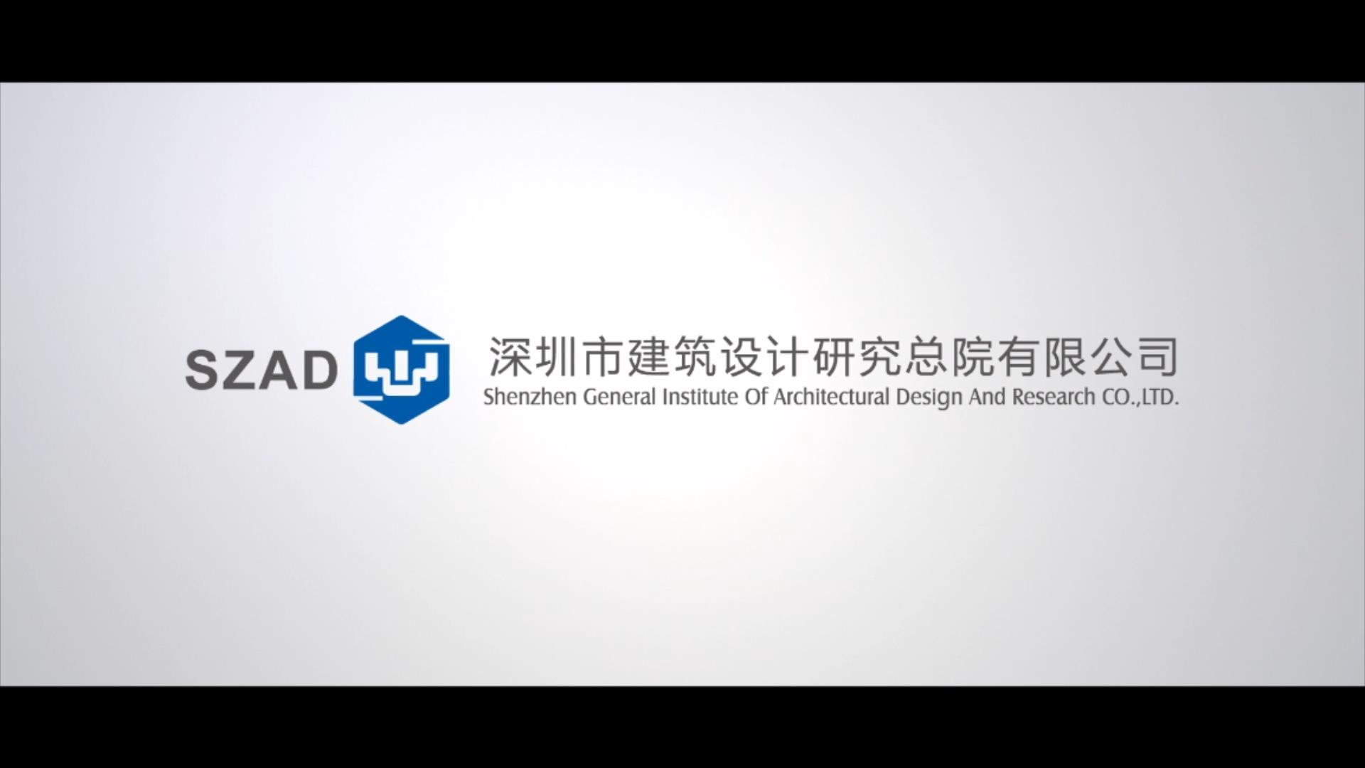 深圳建筑设计研究总院形象片