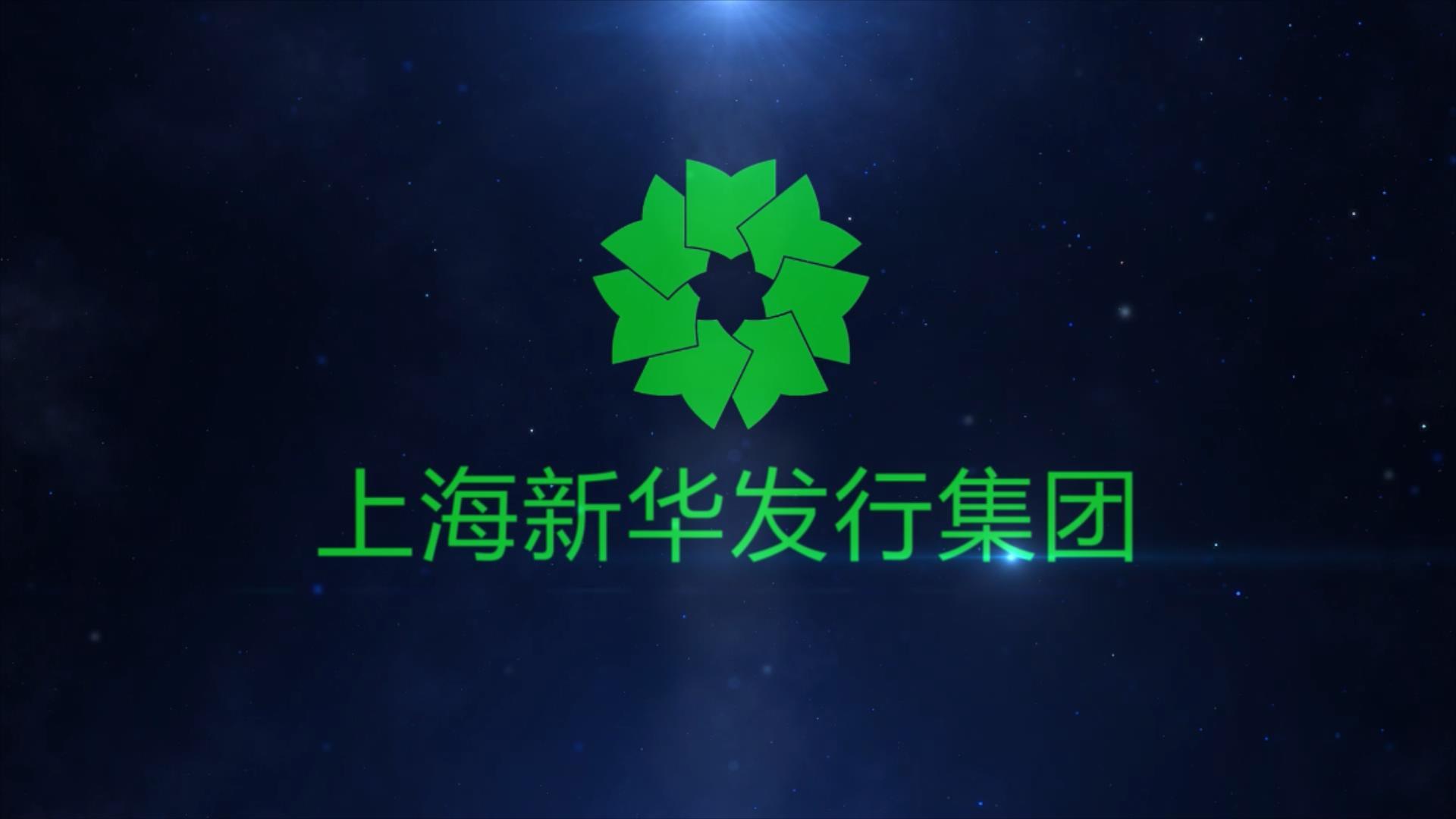 新华发行集团形象片
