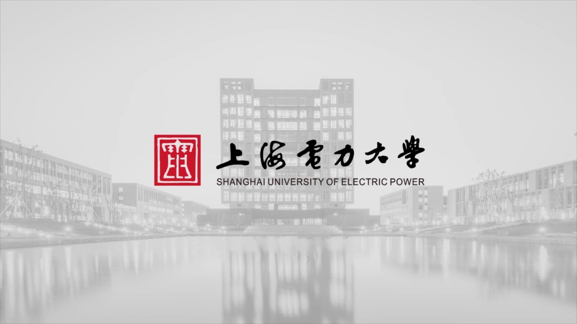 上海电力大学形象宣传片