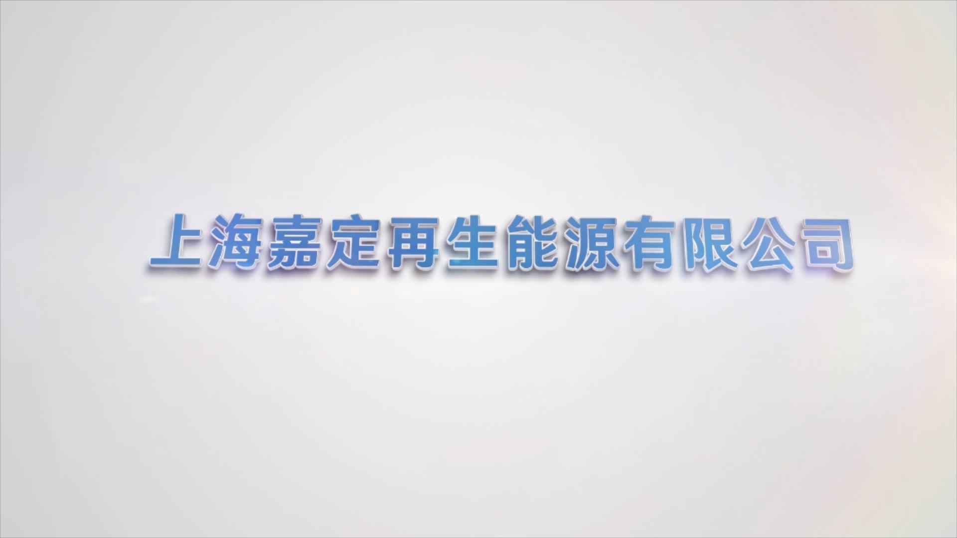 上海嘉定再生源有限公司宣传片