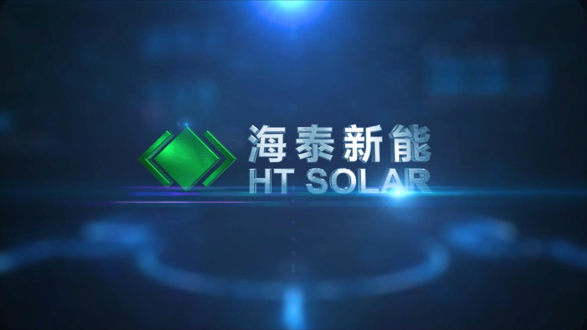 海泰新能宣传片